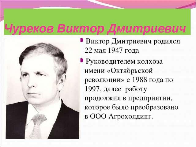 Чуреков Виктор Дмитриевич Виктор Дмитриевич родился 22 мая 1947 года Руководи...