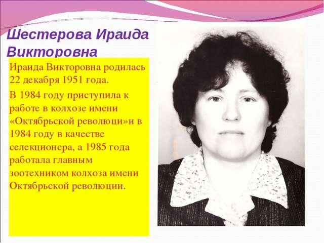Шестерова Ираида Викторовна Ираида Викторовна родилась 22 декабря 1951 года....