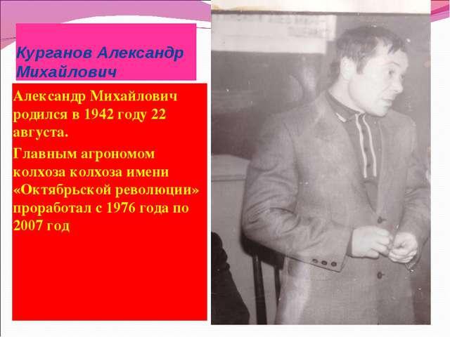 Курганов Александр Михайлович Александр Михайлович родился в 1942 году 22 авг...