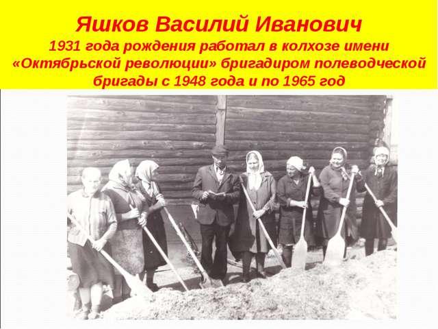 Яшков Василий Иванович 1931 года рождения работал в колхозе имени «Октябрьско...