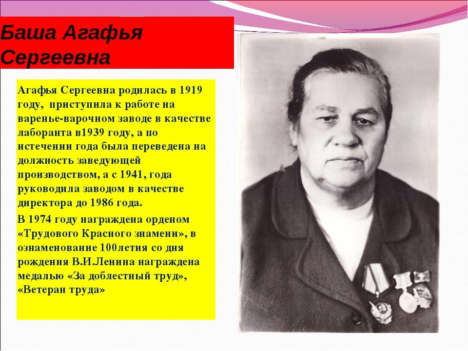 Баша Агафья Сергеевна Агафья Сергеевна родилась в 1919 году, приступила к раб...