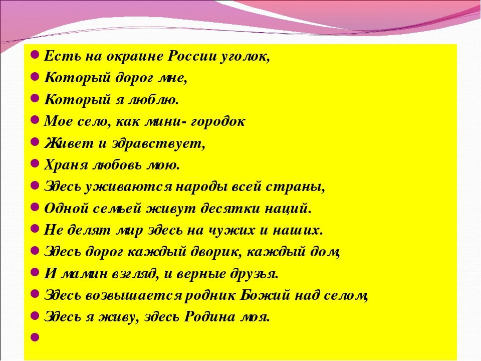 Есть на окраине России уголок, Который дорог мне, Который я люблю. Мое село,...