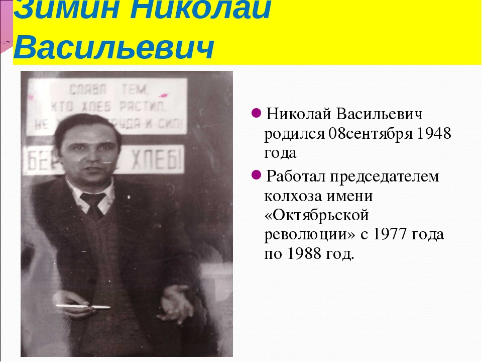 Зимин Николай Васильевич Николай Васильевич родился 08сентября 1948 года Рабо...