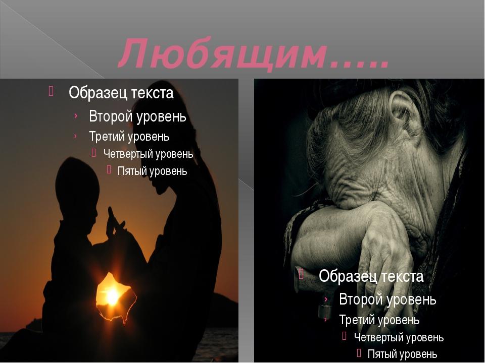 Любящим…..