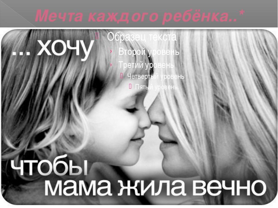 Мечта каждого ребёнка..*