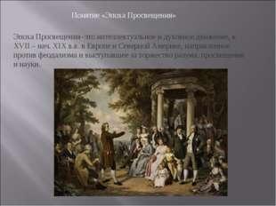 Эпоха Просвещения–это интеллектуальное и духовное движение, к XVII – нач. XIX