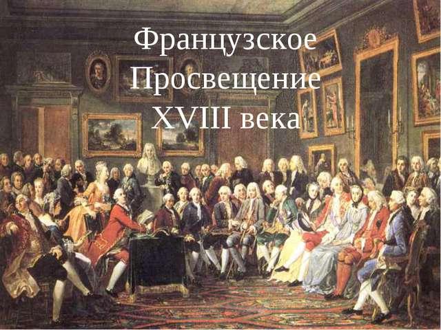 Французское Просвещение XVIII века