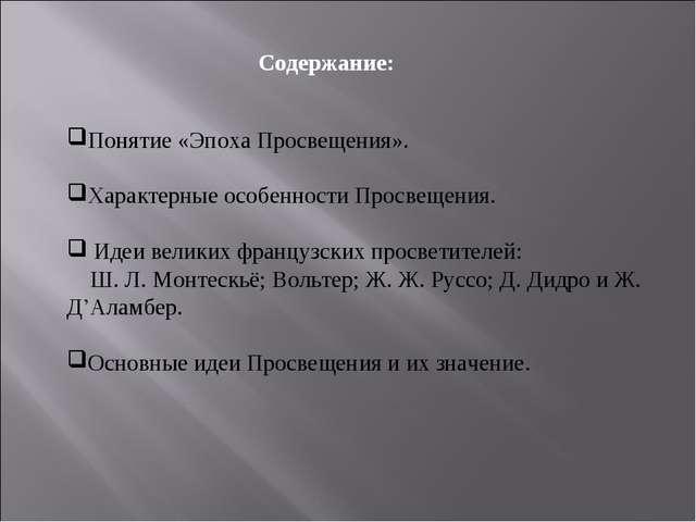 Содержание: Понятие «Эпоха Просвещения». Характерные особенности Просвещения....