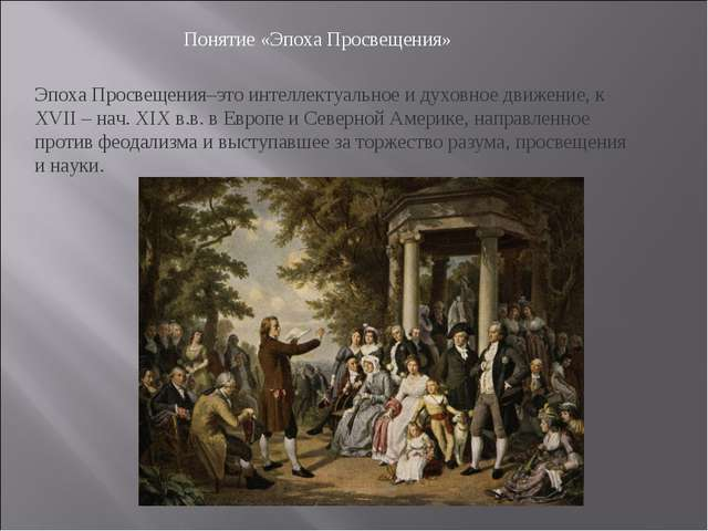 Эпоха Просвещения–это интеллектуальное и духовное движение, к XVII – нач. XIX...