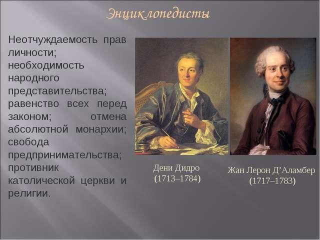 Энциклопедисты Неотчуждаемость прав личности; необходимость народного предста...