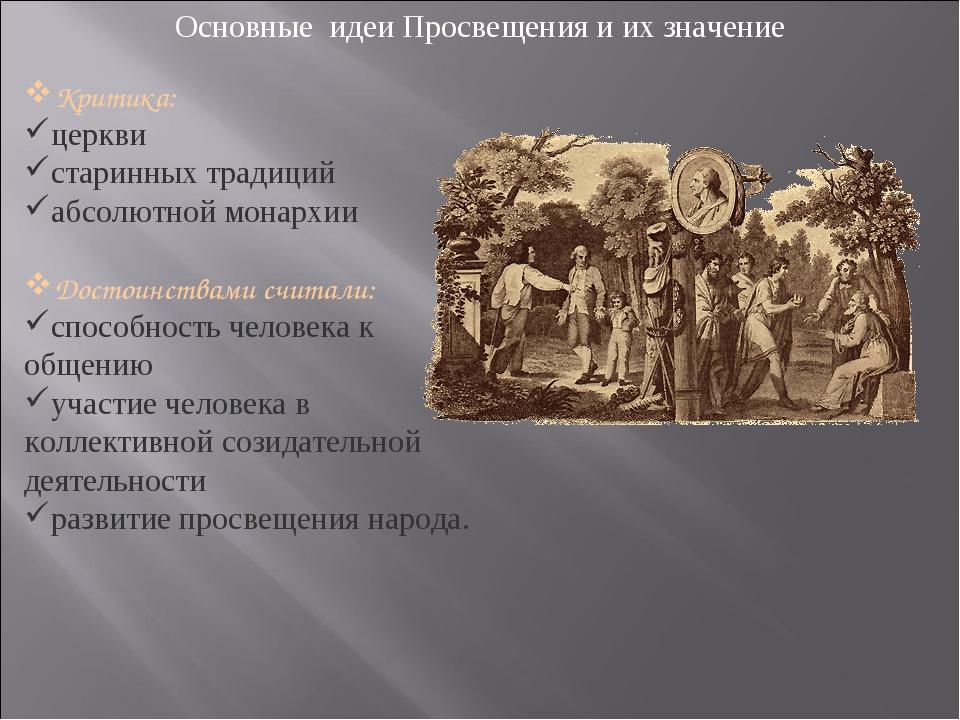 Основные идеи Просвещения и их значение Критика: церкви старинных традиций аб...