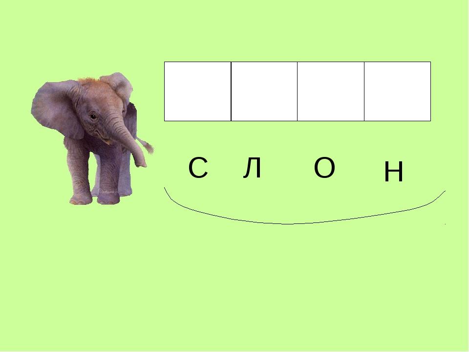 С Л О Н