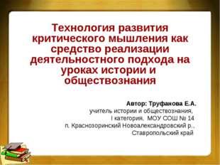 Автор: Труфанова Е.А. учитель истории и обществознания, I категория, МОУ СОШ