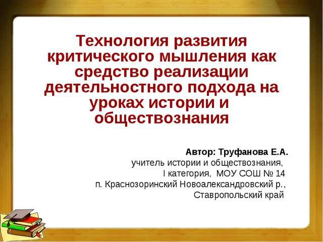 Автор: Труфанова Е.А. учитель истории и обществознания, I категория, МОУ СОШ...