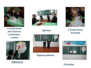 Тренинг Составление рассказа по ключевым словам Составление постера Парная ра