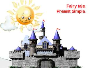 Fairy tale. Present Simple.