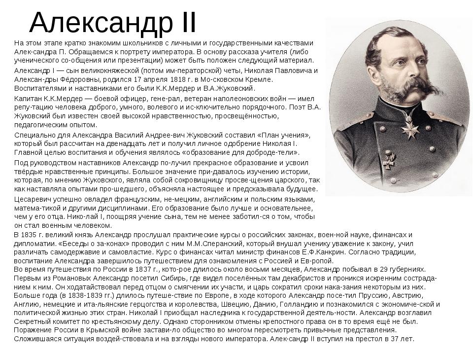 Александр II На этом этапе кратко знакомим школьников с личными и государстве...