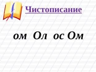 Чистописание ом Ол ос Ом