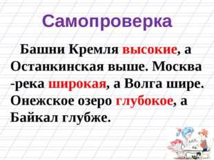 Самопроверка Башни Кремля высокие, а Останкинская выше. Москва -река широкая,