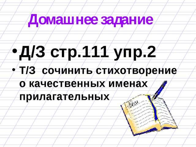 Домашнее задание Д/З стр.111 упр.2 Т/З сочинить стихотворение о качественных...