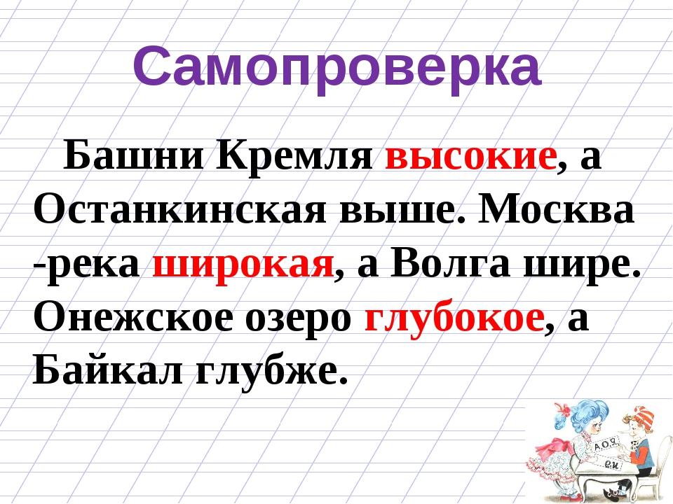 Самопроверка Башни Кремля высокие, а Останкинская выше. Москва -река широкая,...