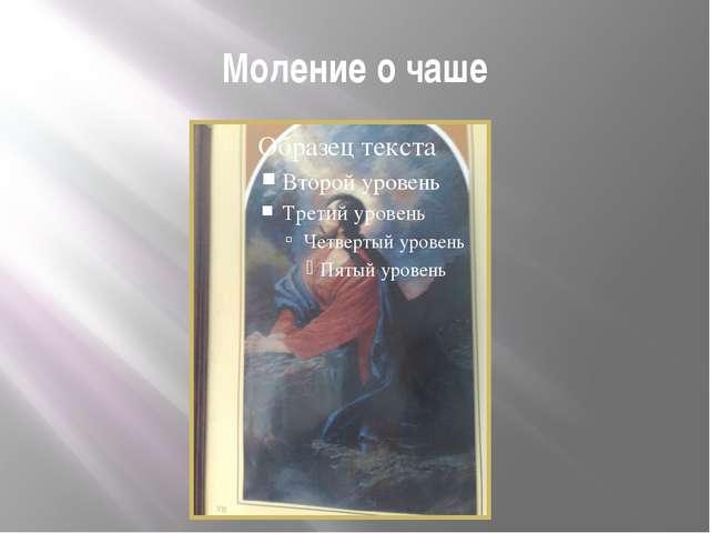 Моление о чаше