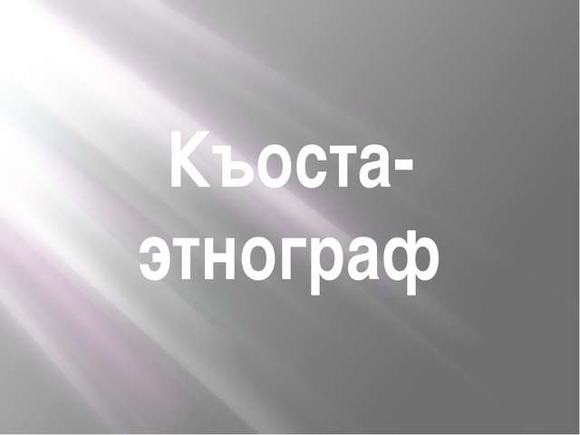 Къоста-этнограф