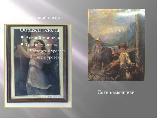 Скорбящий ангел Дети каменщики