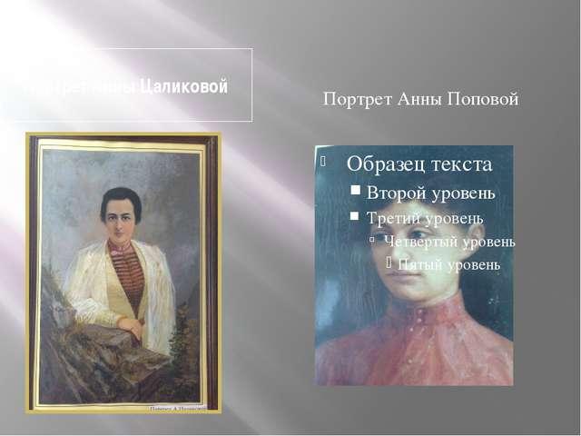 Портрет Анны Цаликовой Портрет Анны Поповой