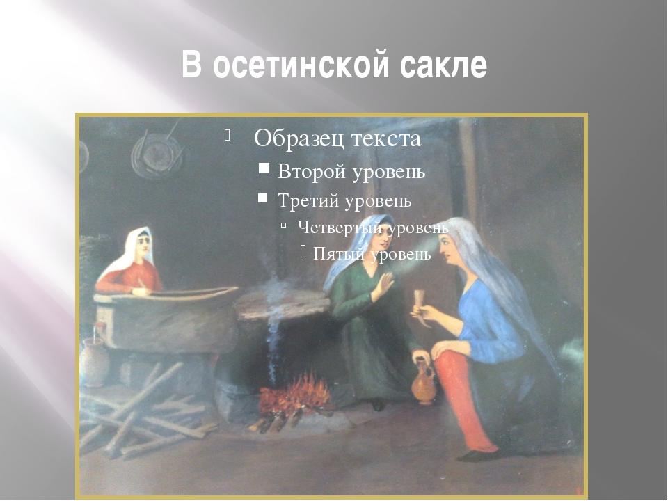 В осетинской сакле