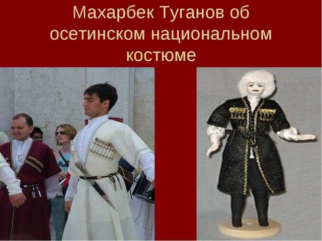 Махарбек Туганов об осетинском национальном костюме