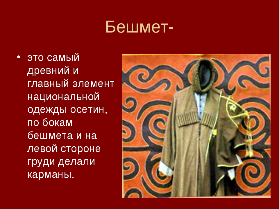 Бешмет- это самый древний и главный элемент национальной одежды осетин, по бо...
