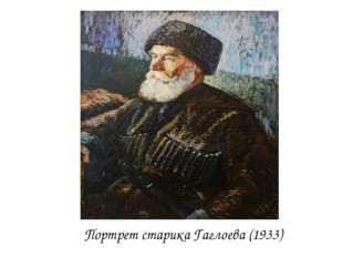 Портрет старика Гаглоева (1933)
