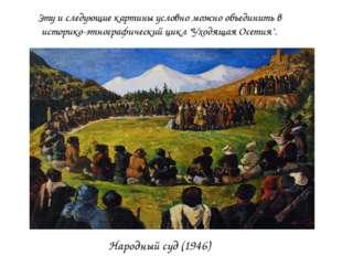 Эту и следующие картины условно можно объединить в историко-этнографический ц
