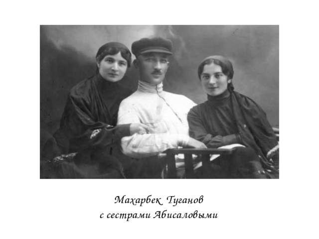 Махарбек Туганов с сестрамиАбисаловыми
