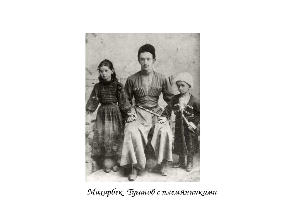 Махарбек Тугановс племянниками