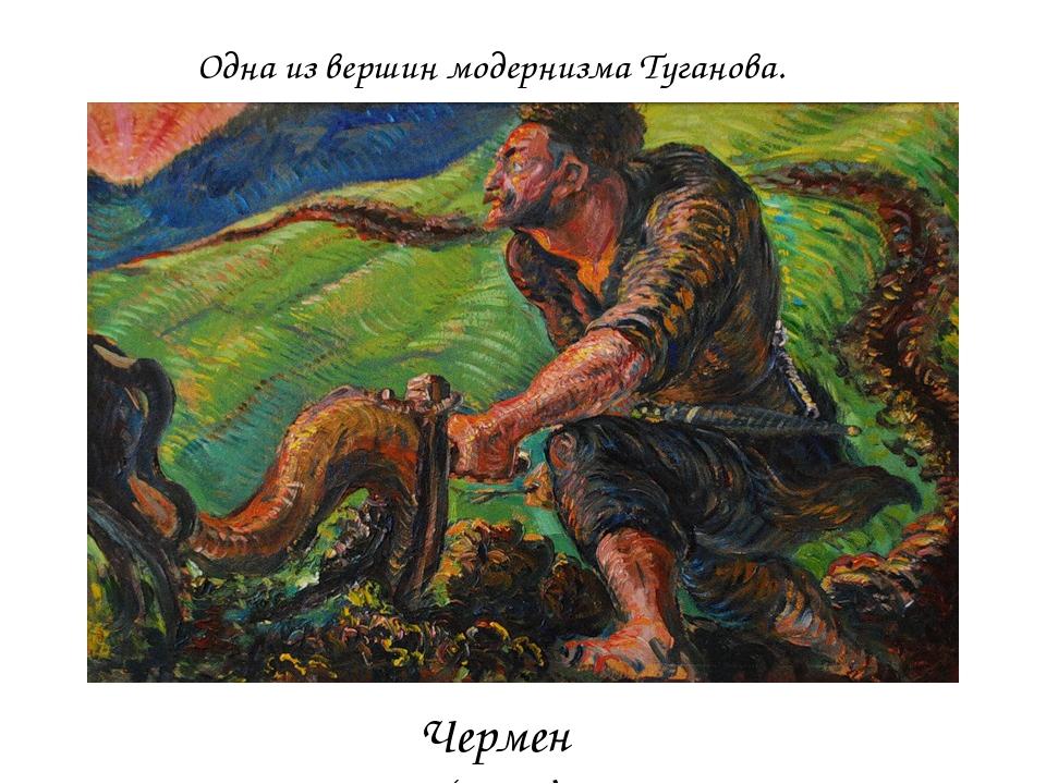 Одна из вершин модернизма Туганова. Чермен (1928)