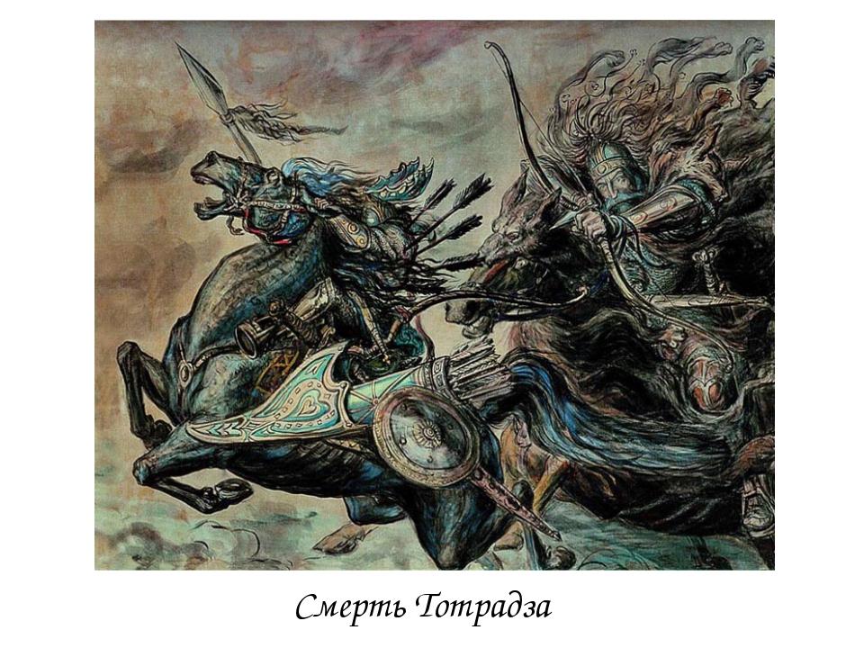Смерть Тотрадза
