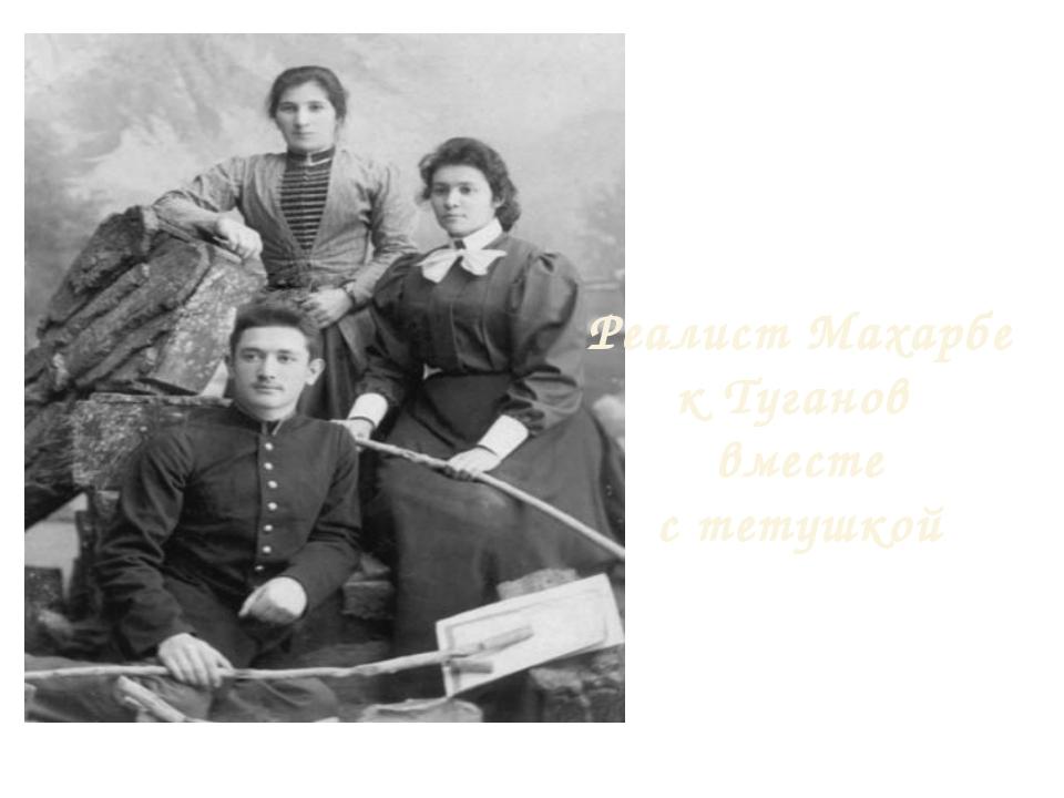 РеалистМахарбекТуганов вместе стетушкой