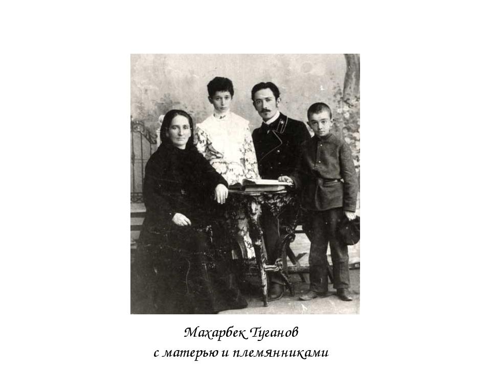 МахарбекТуганов с матерью иплемянниками