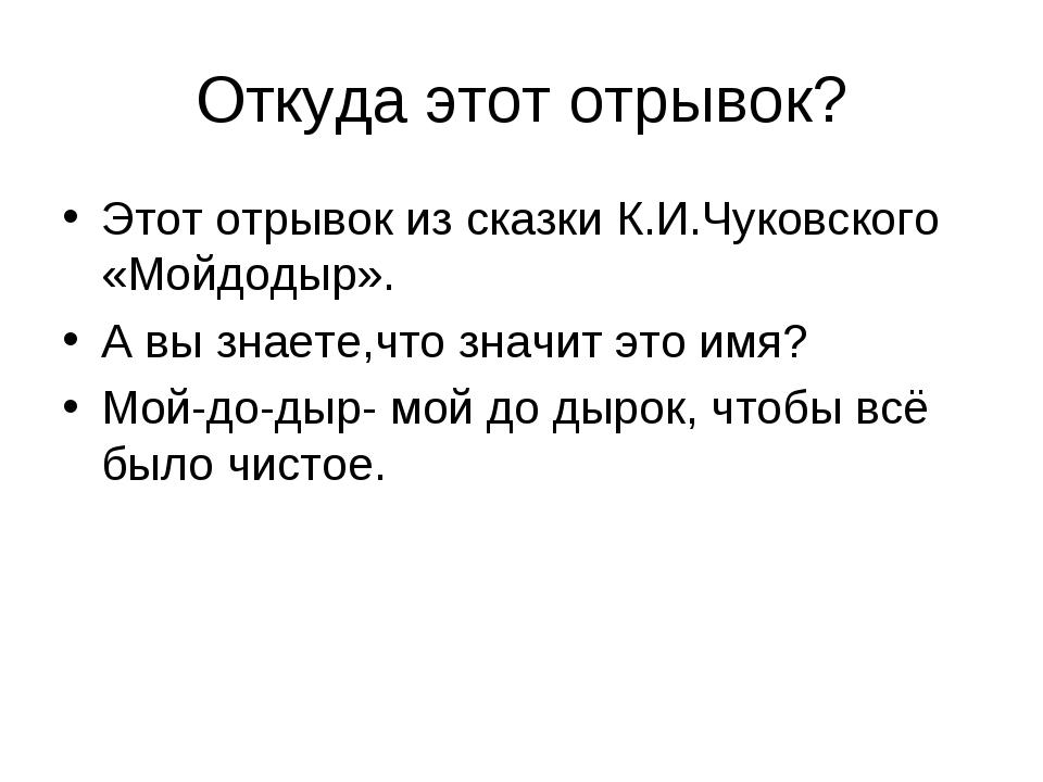 Откуда этот отрывок? Этот отрывок из сказки К.И.Чуковского «Мойдодыр». А вы з...
