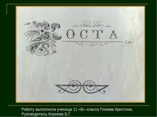 Работу выполнила ученица 11 «Б» класса Плиева Кристина, Руководитель Короева