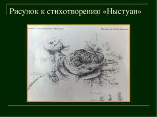 Рисунок к стихотворению «Ныстуан»