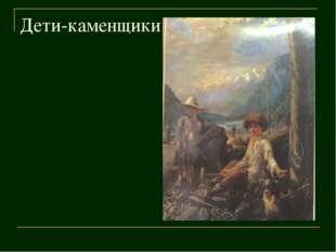 Дети-каменщики