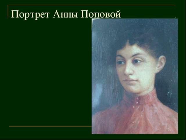 Портрет Анны Поповой