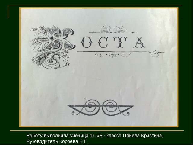 Работу выполнила ученица 11 «Б» класса Плиева Кристина, Руководитель Короева...