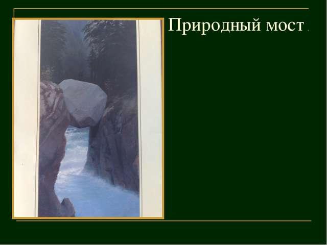 Природный мост