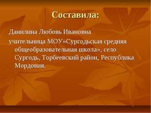 Составила: Данилина Любовь Ивановна учительница МОУ»Сургодьская средняя общео