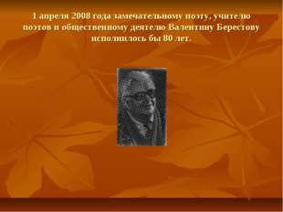1 апреля 2008 года замечательному поэту, учителю поэтов и общественному деяте