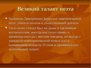 Великий талант поэта Валентин Дмитриевич Берестов-замечательный поэт, учитель